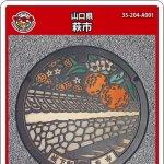 萩市(A001)のマンホールカード