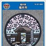 福井市(B001)のマンホールカード