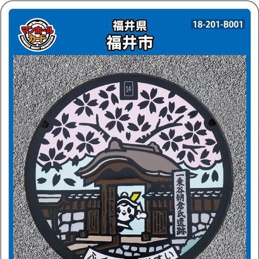 福井市Bのアイキャッチ