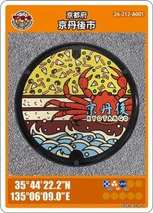 京丹後市Aのマンホールカード
