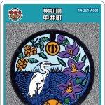 中井町(A001)のマンホールカード
