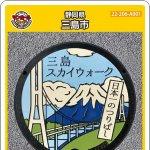 三島市(A001)のマンホールカード