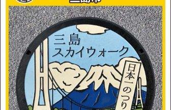 三島市Aのアイキャッチ