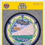 垂井町(A001)のマンホールカード