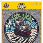 飯山市(A001)のマンホールカード