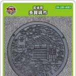 多賀城市(A001)のマンホールカード