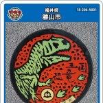 勝山市(A001)のマンホールカード