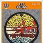 京丹後市(A001)のマンホールカード