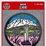 江府町(A001)のマンホールカード