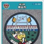 熊谷市(B001)のマンホールカード
