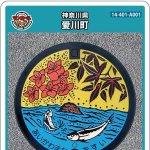 愛川町(A001)のマンホールカード