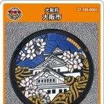 大阪市(B001)のマンホールカード
