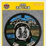 長野県(B001)のマンホールカード