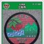 江別市(A001)のマンホールカード