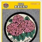 美濃加茂市(A001)のマンホールカード