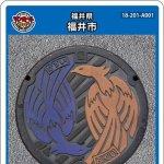 福井市(A001)のマンホールカード