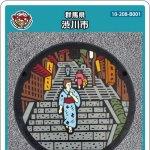 渋川市(B001)のマンホールカード