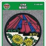 陸別町(A001)のマンホールカード