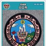 日立市(A001)のマンホールカード