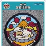 那須塩原市(A001)のマンホールカード