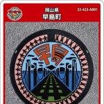 早島町(A001)のマンホールカード
