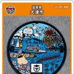 大津市(A001)のマンホールカード