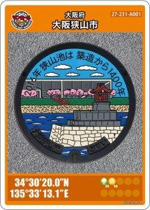 大阪狭山市のマンホールカード