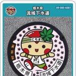 栃木県(A001)のマンホールカード