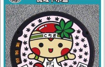 栃木県のアイキャッチ