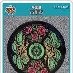 市川市(A001)のマンホールカード