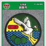 釧路市(B001)のマンホールカード