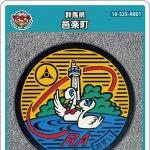 邑楽町(A001)のマンホールカード