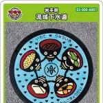 岩手県(A001)のマンホールカード