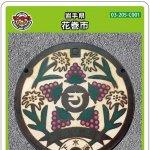 花巻市(C001)のマンホールカード