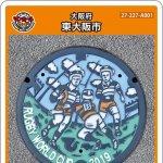 東大阪市(A001)のマンホールカード