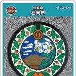 石岡市(B001)のマンホールカード