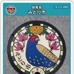みどり市(A001)のマンホールカード
