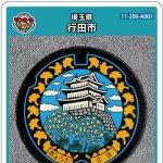 行田市(A001)のマンホールカード