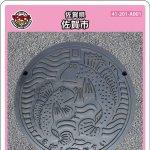 佐賀市(A001)のマンホールカード