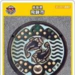 飛騨市(B001)のマンホールカード