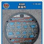 新潟市(A001)のマンホールカード