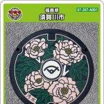 須賀川市(A001)のマンホールカード