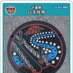 八千代市(A001)のマンホールカード
