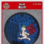 津山市(A001)のマンホールカード