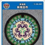 新発田市(A001)のマンホールカード