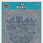 習志野市(A001)のマンホールカード