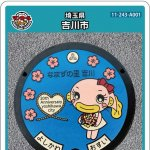 吉川市(A001)のマンホールカード