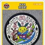池田町(B001)のマンホールカード