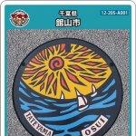 館山市(A001)のマンホールカード