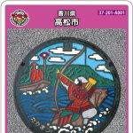 高松市(A001)のマンホールカード